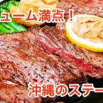 【定番】地元民がおすすめする沖縄のステーキハウス16選