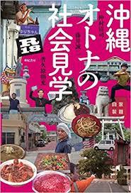 沖縄オトナの社会見学 R18