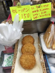 吉本弁当のカレーパン