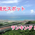 ここで間違いない!地元民が教える沖縄の観光スポットランキング