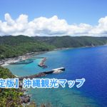 【決定版】チェックしておきたい!沖縄定番の観光スポットマップ
