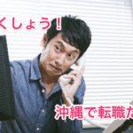 沖縄で転職してきた私が断言する!沖縄移住でベストな仕事を探す方法