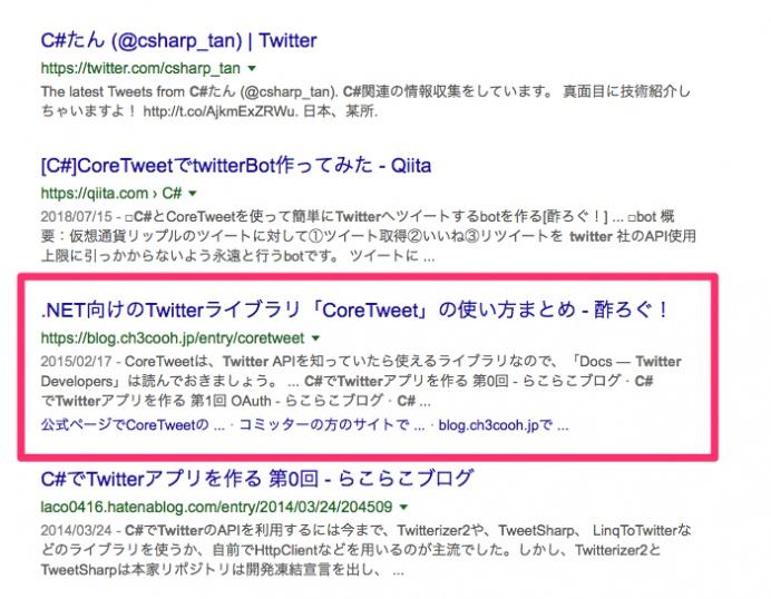 C# Twitterで検索