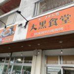 沖縄市にあるデカ盛り食堂!「大黒食堂」