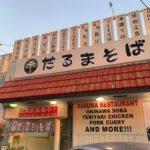 沖縄市の有名なの食堂「だるまそば」で沖縄そばセットを食べてきた