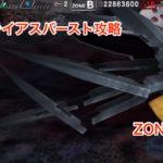 ダライアスバーストSP SPモード 難易度ハード攻略 – ゾーンB