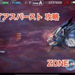 ダライアスバーストSP SPモード 難易度ハード攻略 – ゾーンA