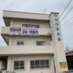 宜野湾にあるとんかつが有名な沖縄食堂「みどり屋食堂」