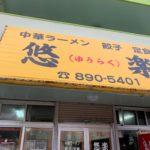 沖縄で一位二位を争うデカ盛り食堂 宜野湾市「悠楽」