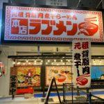 宜野湾にある磯の香り溢れる沖縄ラーメン「ラブメン本店」