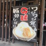 沖縄の二郎系ラーメンの決定版!ワシワシ食べよう「南風原町 麺道くろとん」