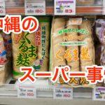 沖縄のスーパーはどうなのか?沖縄育ちの私が語る!
