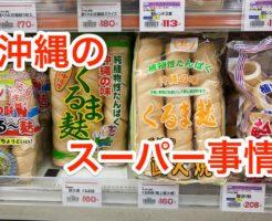 沖縄のスーパー事情