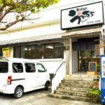 あっさり上品な味わい!沖縄市で有名な沖縄そば店「すば処 うわちち」