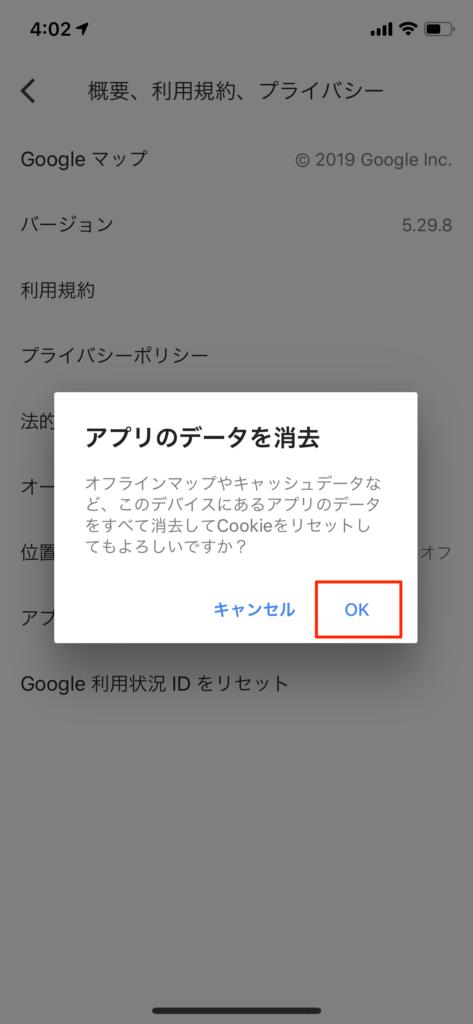 Googleマップのデータを削除する方法
